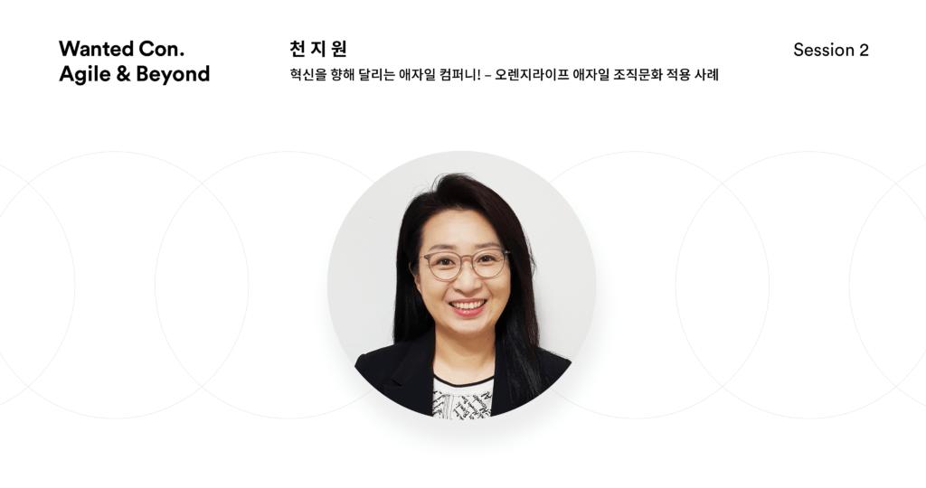 """혁신을 향해 달리는 애자일 컴퍼니!! """"오렌지라이프""""애자일 조직문화 적용 사례"""