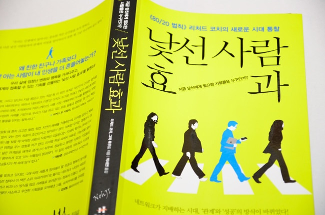 책 <낯선사람효과>