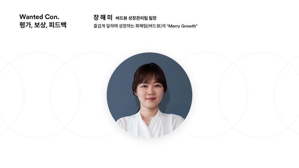 """즐겁게 일하며 성장하는 화해팀(버드뷰)의 """"Merry Growth"""""""