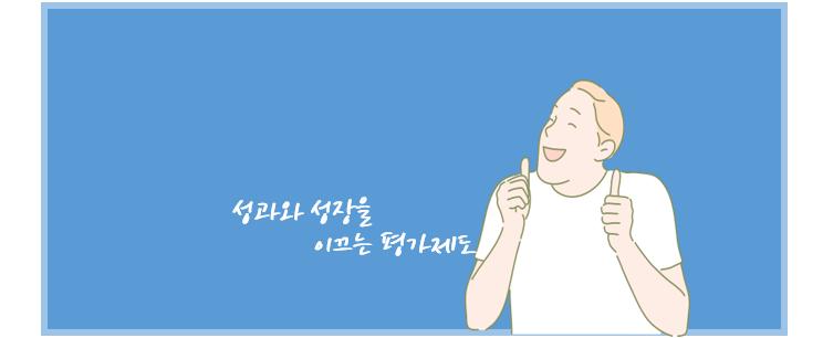등급, 서열 없는 평가_ 비상교육의 발칙한 도전(2) [낯설게 보기]